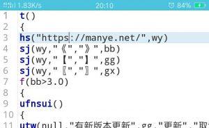 iApp远程更新软件代码